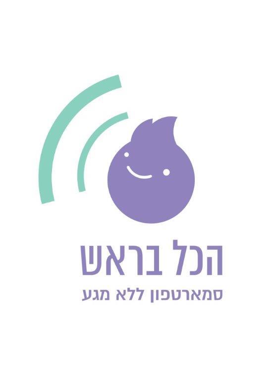 Logo Hakol Barosh