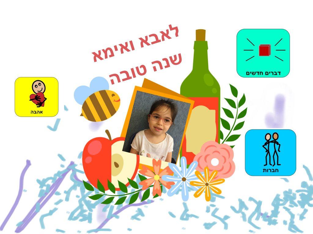 איגרת ברכה שהכינה אחת התלמידות להוריה