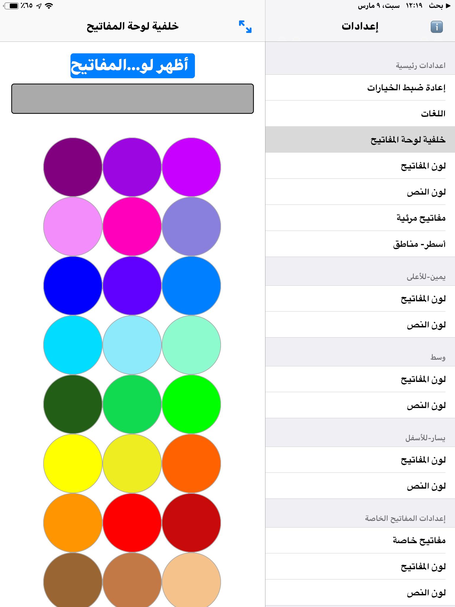 تنسيق الألوان حسب رغبتكم