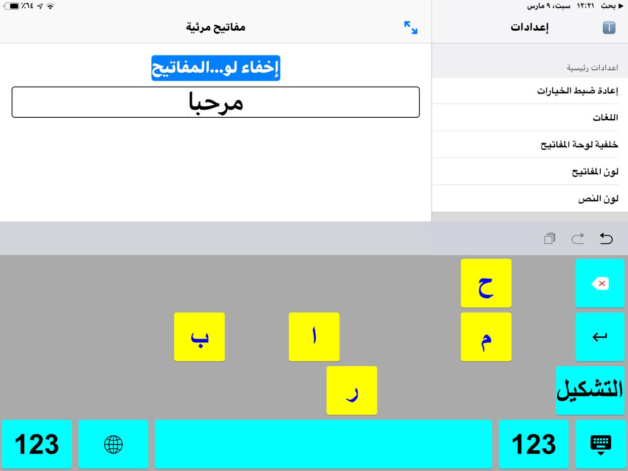 لوحة مفاتيح مع عدد معين من الحروف