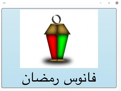 A Lantern for Ramadan - a Grid communication board