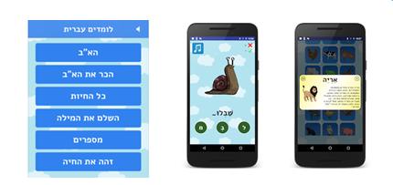לומדים עברית לילדים צילום מסך