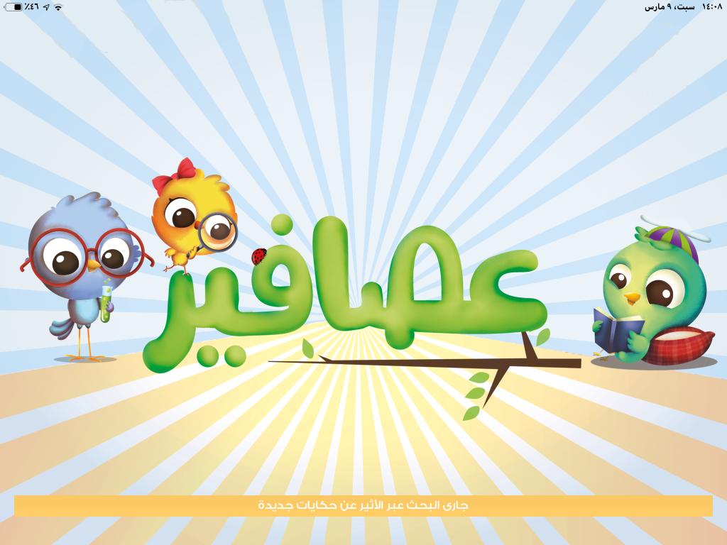 صورة تطبيق عصافير