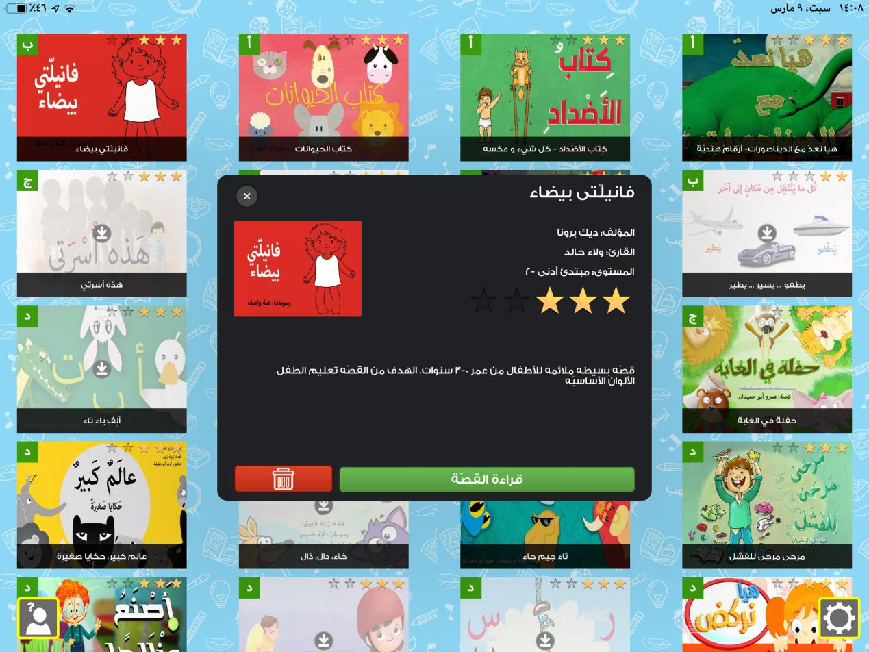 يوفر تطبيق عصافير شرح مختصر عن محتوى القصة والفئة العمرية الملائمة لها.