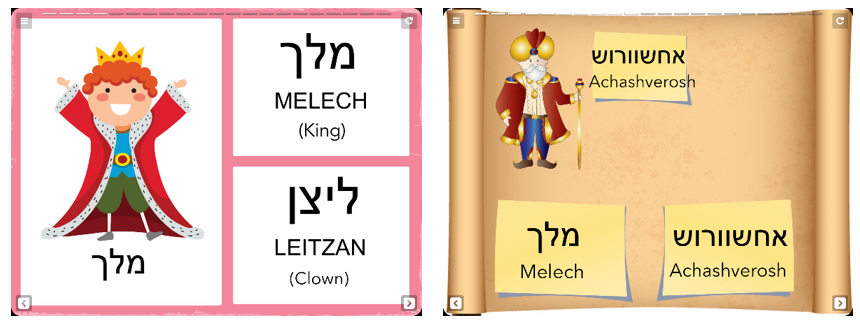 Match the Hebrew Word