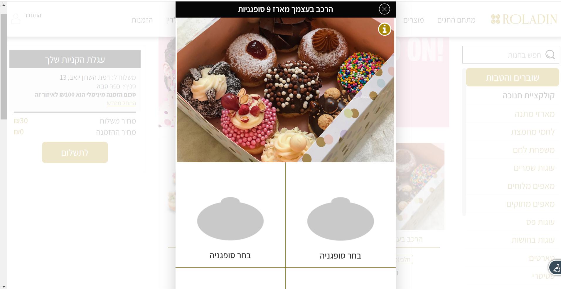 screenshot of Roladin website