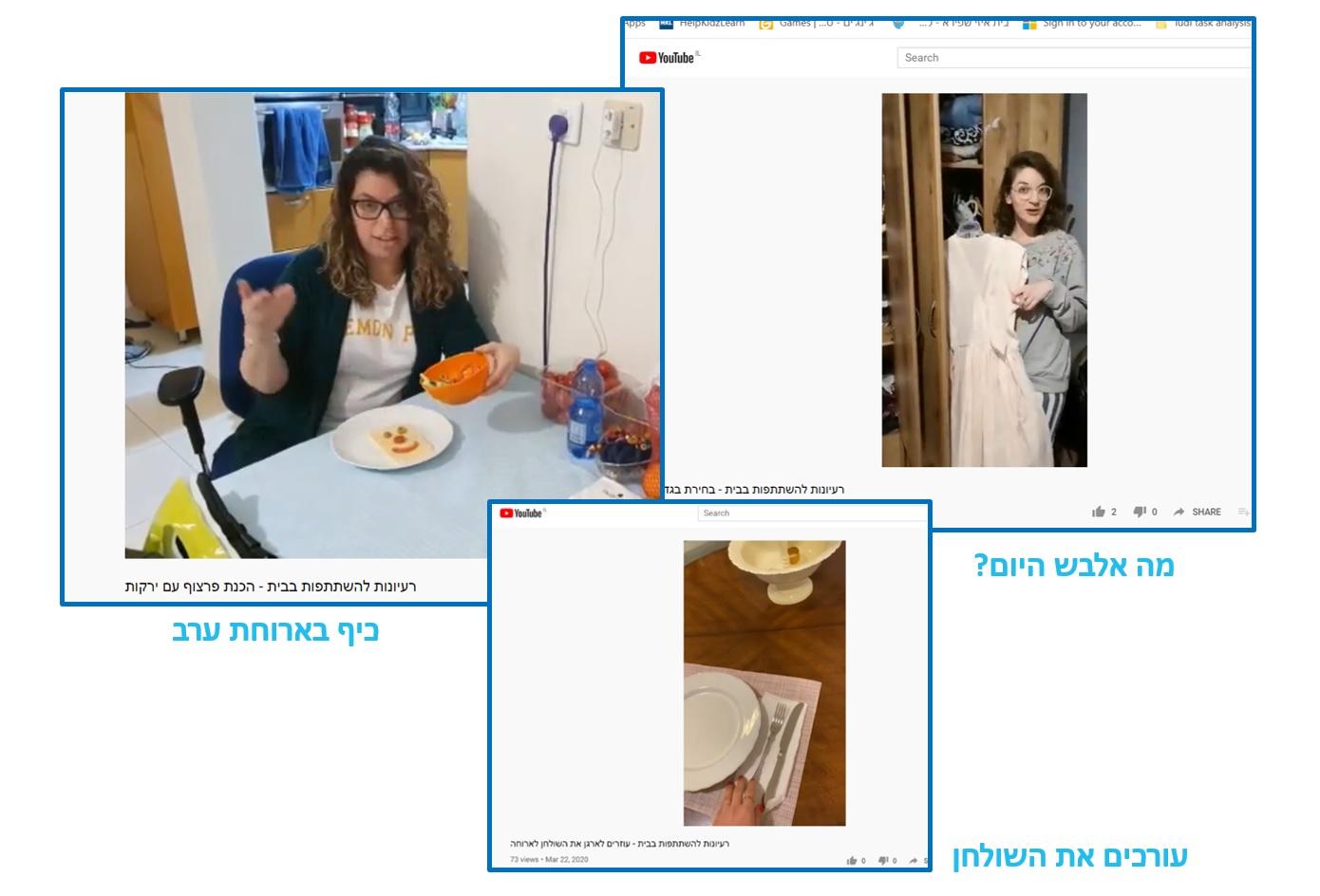 דוגמאות לסרטונים שנשלחו הביתה