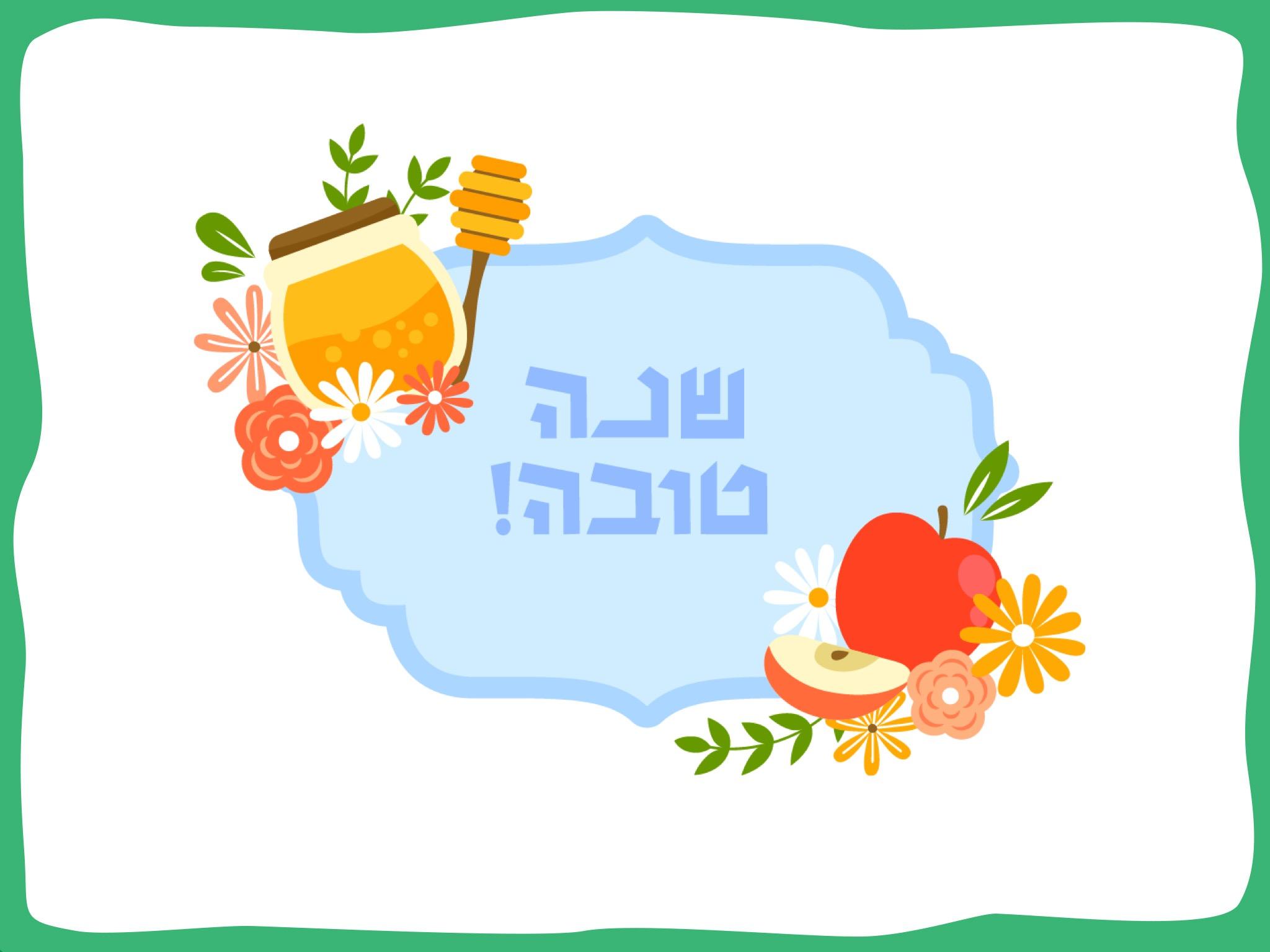 איגרת ברכה שכתוב בה שנה טובה